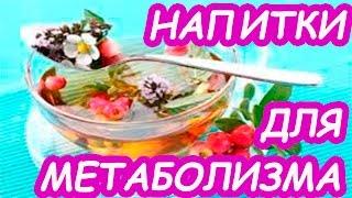 видео Полезные дренажные напитки для похудения