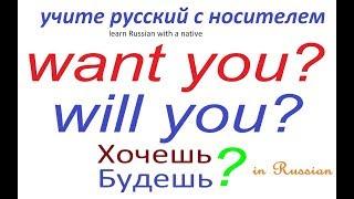 № 216   ХОЧЕШЬ? БУДЕШЬ? - часто используемые слова в русском