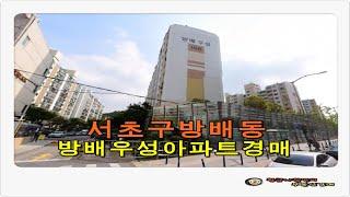 [서초아파트경매] 서울 서초구 방배동 방배 우성 아파트…