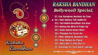 रक्षाबंधन बोलीवूड स्पेसल    Raksha Bandhan Hit Songs    Raksha Bandhan Top 10 Songs    Jukebox Hindi