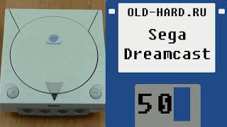dreamcast (Old-Hard - выпуск 50)