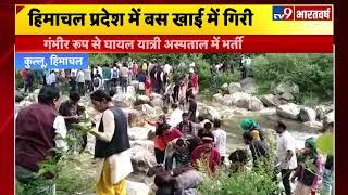Kullu Bus Accident: 500 फुट गहरी खाई में गिरी बस, 20 की मौत | Himachal Pradesh