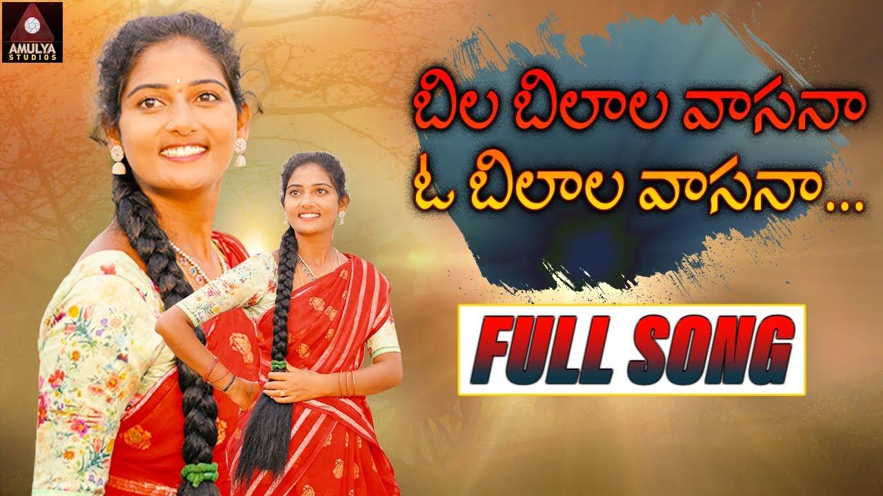 Telugu Folk Songs | Bilabilala Vasana O Bilala Vasana FULL Song | Private Album | Amulya DJ Songs