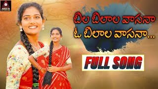 Telugu Folk Songs   Bilabilala Vasana O Bilala Vasana FULL Song   Private Album   Amulya DJ Songs