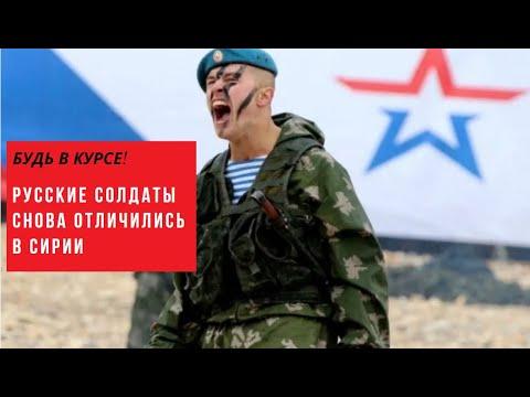 ВСирии подрались русские иамериканские солдаты