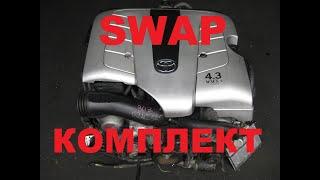 SWAP Комплекты и комплектующие