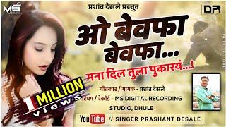 ओ बेवफा बेवफा मना दिल तुला पुकारयं | O Bevafa Bevafa Mana Dil Tula Pukaray | Singer Prashant Desale