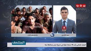 الجيش الوطني يأسر 45 مسلحا حوثيا في مديرية عبس بمحافظة حجة