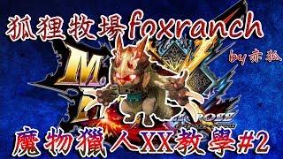【魔物教學】魔物獵人XX(switch版本)教學#2貓咪介紹與連線教學《狐狸牧場》