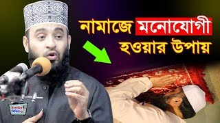 নামাজে মনোযোগী হওয়ার উপায় (মিজানুর রহমান আজহারী) Mizanur Rahman Azhari New Tafsir Mahfil Waz 2019