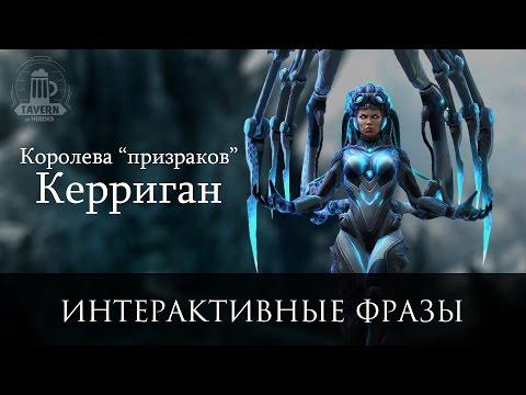 видео: Королева призраков Керриган - Интерактивные Фразы (heroes of the storm)