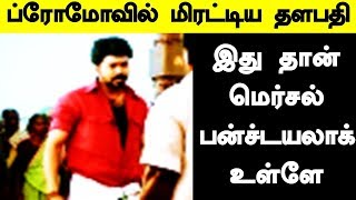 Mersal Promo Video- Vijay's Mersal Mass Punch dialogue | Tamil Cinema News