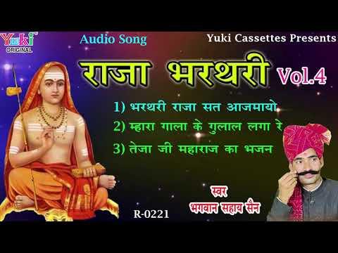 राजा भरथरी।  Raja Bharthari-  Rajasthani  Lok Bhajan |Bhagwan Sahay || Audio -Jukebox