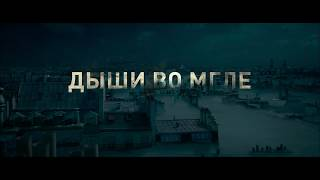 Дыши во мгле -- русский трейлер №3