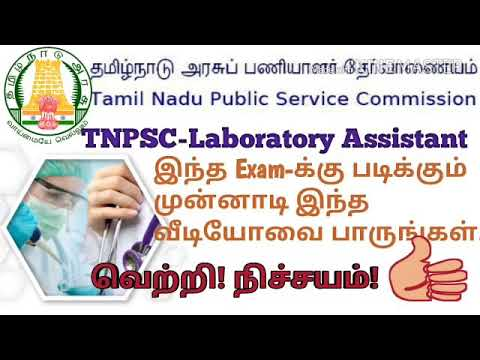 Tnpsc lab assistant 2018 previous year question paper analysis tnpsc lab assistant 2018 previous year question paper analysis and syllabus in tamil malvernweather Images