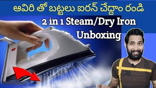 Best Steam Iron Unboxing and Review | How to Use a Steam Iron in Telugu with Live Demo |