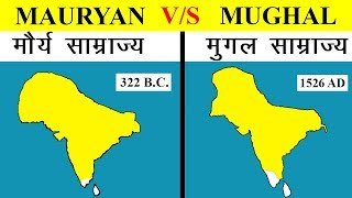 Mauryan Empire vs Mughal Empire in Hindi | मौर्य साम्राज्य बनाम मुग़ल साम्राज्य | history of india