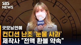 옥주현, 공연 중 컨디션 난조로 '눈물'…제작사 &qu…