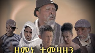 New Eritrean comedy ZEMENE TEMEZAZEN BY DAWIT EYOB  2020