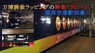 万博誘致ラッピングの特急「ラピート」 関西空港駅到着!