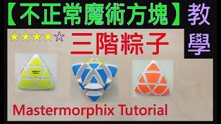 【不正常魔術方塊】三階粽子方塊 (Mastermorphix Cube Tutorial)