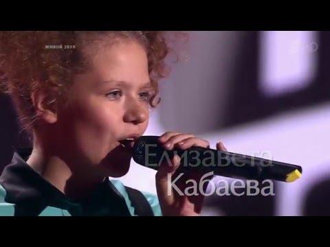 Елизавета Кабаева. 'He
