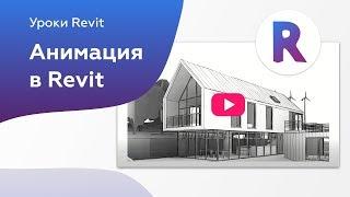 Создание анимации в Revit | Уроки Revit