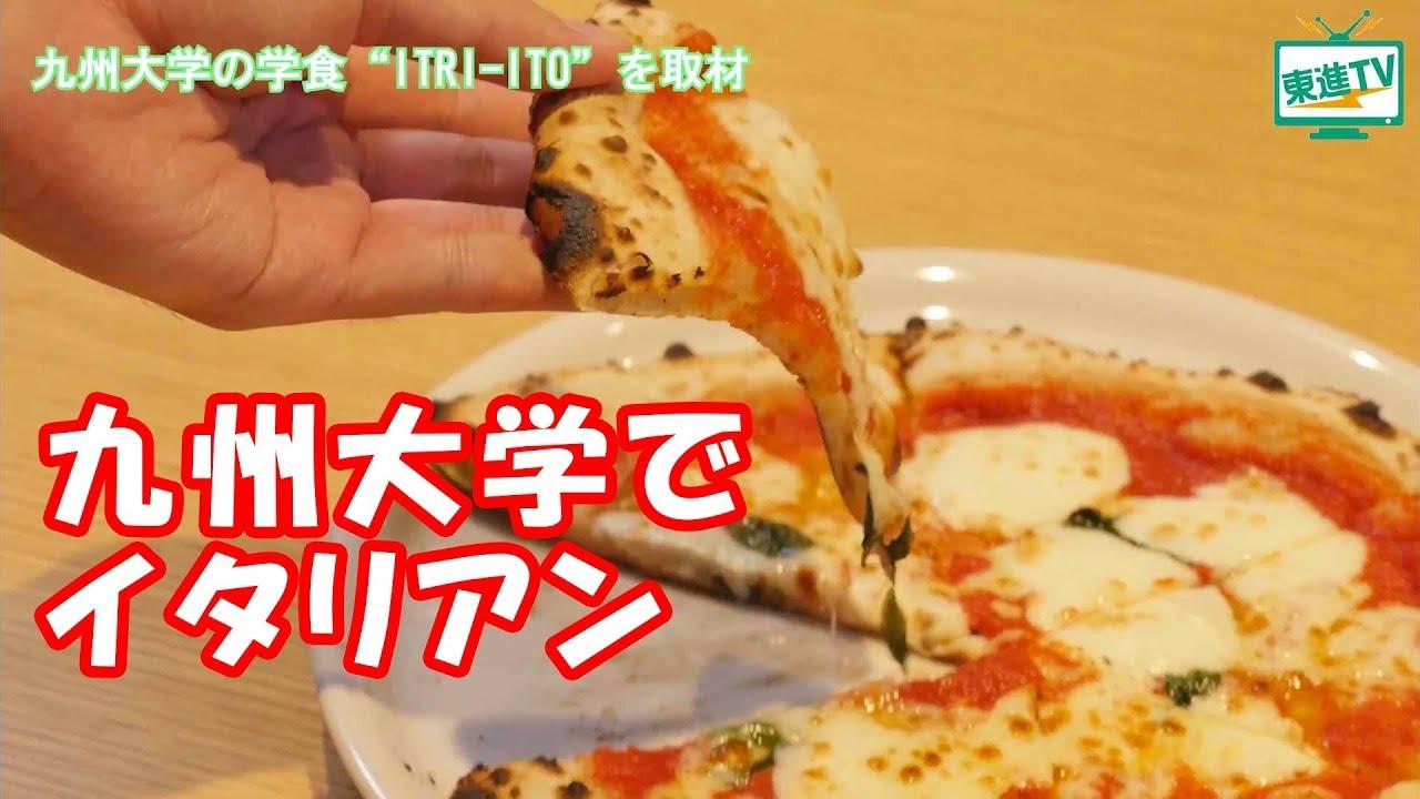 九州大学 椎木講堂内の本格イタリアンレストランを取材!
