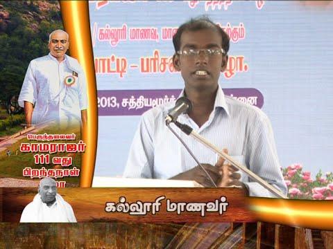 Kamarajar 111th Birthday Special Speech | 15 JULY 2013 | Vasanth TV