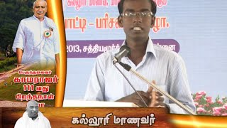 Kamarajar 111th Birthday Special Speech | 15 JULY 2013 | Vasanth TV