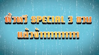 🍌 หิ้วหวี Special 3 ขวบแล้วจ้าาาาา