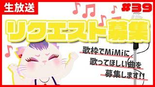 【生放送】みみが歌う曲を一緒に決めよう! #39 【奏MiMi】