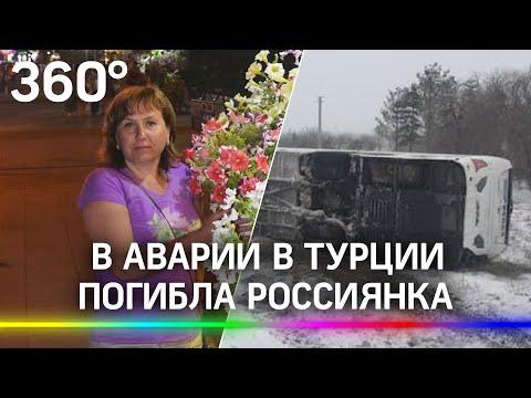Россиянка погибла в аварии с автобусом в Турции. Брат рассказал о ней