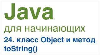 Java для начинающих. Урок 24: Класс Object и метод toString()