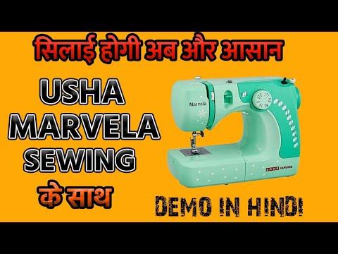 5aa993885f1 Usha Marvela Sewing machine Demo Tutorial In Hindi || उषा सिलाई मशीन  मारवेला को चलाना सीखे हिन्दी मे