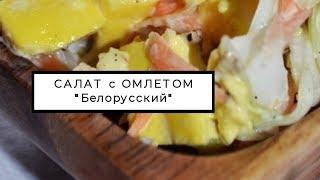 """Салат """"Белорусский"""" с омлетом готовится очень быстро"""