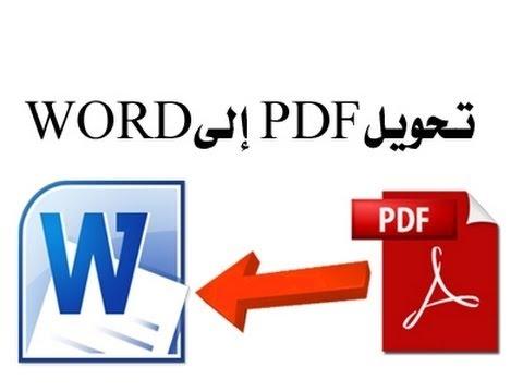 تحويل ملف jpg الى word باللغة العربية
