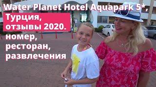 Water Planet Hotel  Aquapark 5*, Турция, отзывы 2020. номер, ресторан, развлечения