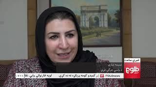 LEMAR NEWS 29 December 2018 /۱۳۹۷ د لمر خبرونه د مرغومي ۰۸ نیته