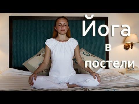 Йога для похудения за 15 минут рекомендовано начинающим