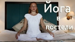 Йога в постели | Утренний комплекс