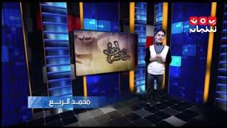 """عاكس خط ..  """"سوق السجون السوداء"""" .. مع محمد الربع الحلقة 14"""