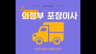 의정부이사 의정부포장이사업체 이삿짐센터 (Feat. v…