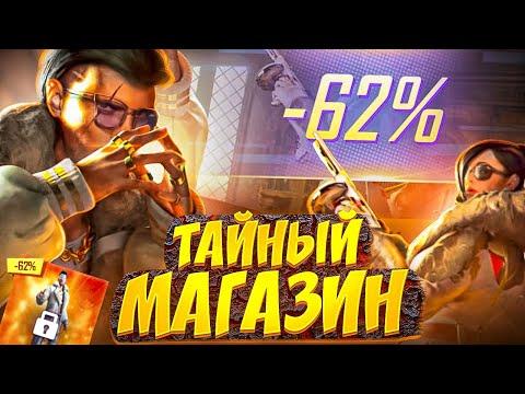 ВЫШЛО 2 НОВЫХ ТАЙНЫХ МАГАЗИНА FREE FIRE! ФРИ ФАЕР