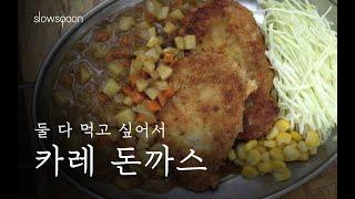 (SUB)카레 돈까스 | Curry Tonkatsu |…