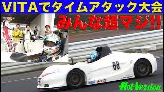 お手軽レーシングカーVITAでタイムアタック大会!!【Best MOTORing】2014