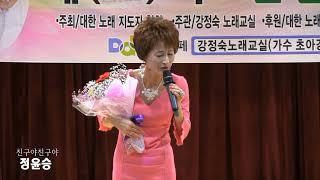 초대가수 정윤승 - 장대비,친구야친구야 (제6회 강정숙노래교실 만남가요제 2017