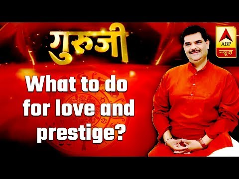 GuruJi With Pawan Sinha: What to do for love and prestige? | ABP News