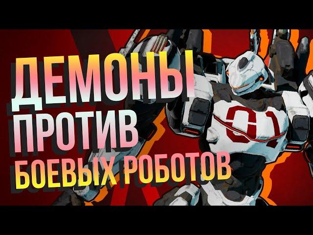 Daemon X Machina (видео)