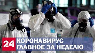 Коронавирус. Главное за неделю. Более миллиона заболевших и продление карантина в России